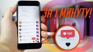 +100 ЛАЙКОВ В  ИНСТАГРАМ ЗА 1 МИНУТУ БЕСПЛАТНО!  | Как накрутить лайки в INSTAGRAM через iPhone?