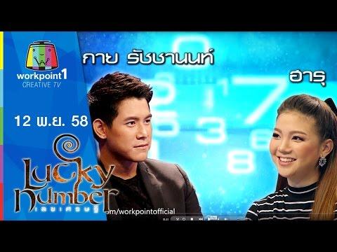 Lucky Number | กาย รัชชานนท์ - ฮารุ | 12 พ.ย. 58 Full HD