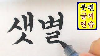 [붓펜 글씨 연습] 만남/맨땅/톱니/동네/가위/비누/샛…