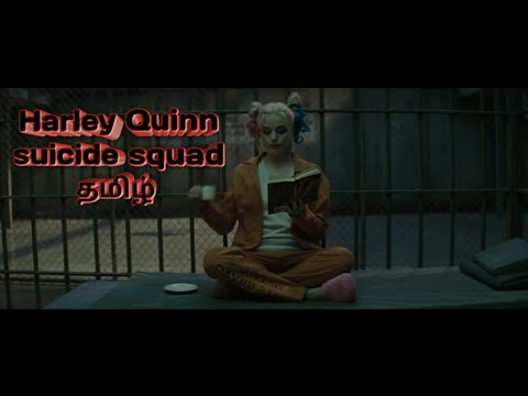 Download suicide squad| Tamil dubbed 2 |Entertainment | #EYE entertainment