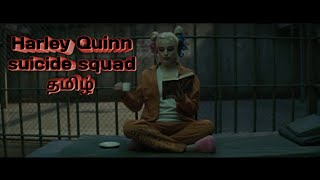 suicide squad| Tamil dubbed 2 |Entertainment | #EYE entertainment