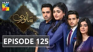 Sanwari Episode #125 HUM TV Drama 15 February 2019