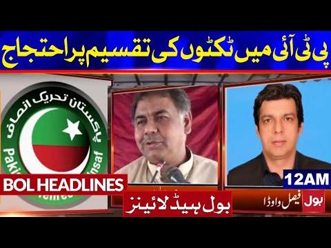 Breaking News... PTI Mein Tickets Taqseem