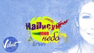 Аудио: Ёлка - Нарисуй мне небо