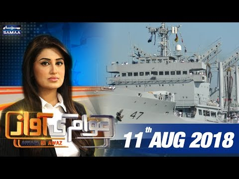 Awam Ki Awaz   SAMAA TV   11 August 2018