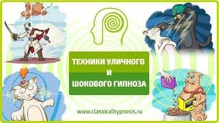 Обучение гипнозу. Процесс обучения техникам уличного и шокового гипноза. Video