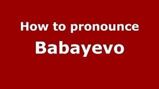 How to pronounce Babayevo (Russian/Russia) - PronounceNames.co…