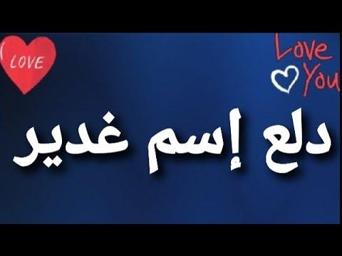 دلع إسم غدير Youtube