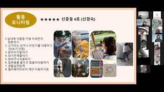 [부천상동호수공원] 미세먼지저감 시민실천단 6월 교육