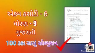 Download lagu || std-9 ekam kasoti-6 gujarati solution January 2021 || ~Pratik Panchal
