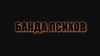Банда Психов: Фильм