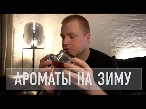 МУЖСКОЙ НИШЕВЫЙ ПАРФЮМ НА ЗИМУ / 10 лучших ароматов для мужчин