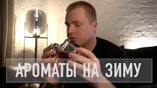 МУЖСКОЙ НИШЕВЫЙ ПАРФЮМ НА ЗИМУ / 10 лучших ароматов для мужчин - Видео от ФЕТИШИСТ