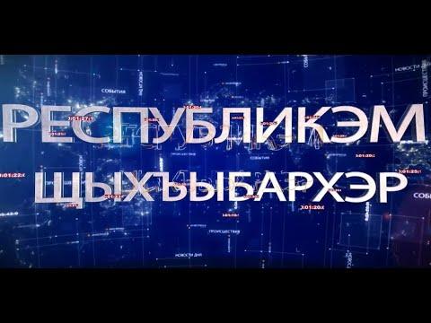 ИТОГИ НА КАБАРДИНСКОМ ЯЗЫКЕ 21.03.2020
