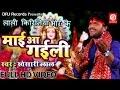 Lali Kiriniya Bhor Ke      Khesari Lal    Devi Geet    Bhojpuri Devi Geet 2016