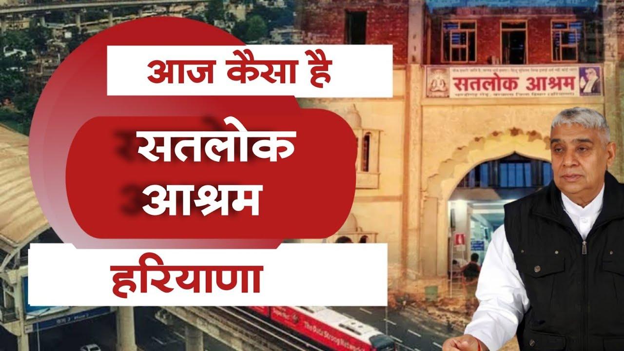 आज कैसा है सतलोक आश्रम हरियाणा देखिए पूरा नजारा | Sant Rampal Ji Ashram