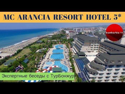 MC ARANCIA RESORT HOTEL 5*, ТУРЦИЯ, Аланья - плюсы и минусы отеля   Экспертные беседы с ТурБонжур