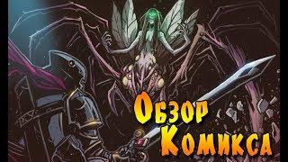 Dark Souls: Легенды Пламени - Шреддер против Медузы Горгоны [Обзор Комикса]