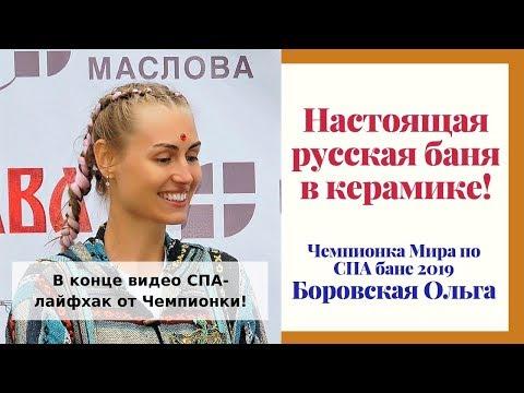 Настоящая русская баня в керамике!