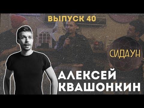 Сидаун. Алексей Квашонкин.