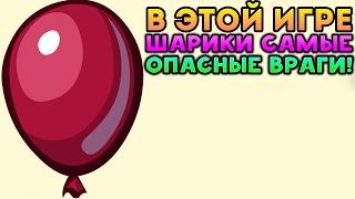 В ЭТОЙ ИГРЕ ШАРИКИ САМЫЕ ОПАСНЫЕ ВРАГИ! - Bloons TD