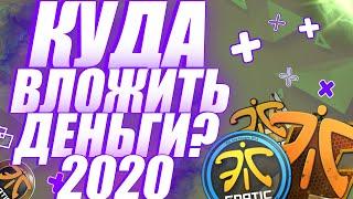 КУДА ИНВЕСТИРОВАТЬ В СТИМ 2020? ПОЧЕМУ НАКЛЕЙКИ FNATIC ВЫРОСТУТ В ЦЕНЕ? ЗАРАБОТОК В СТИМ НА СТИКЕРАХ