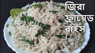 জিরা ফ্রায়েড রাইস || Jeera Fried Rice Recipe - Bengali Style || How to make Jeera Rice Recipe