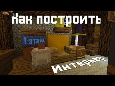 Как построить Хижину чудес из Гравити Фолз в Minecraft | Интерьер первый этаж