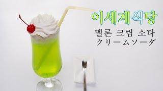 '이세계 식당' 멜론 크림 소다 만들기('異世界食堂' クリームソーダ)ㅣ몽브셰(mongbche)