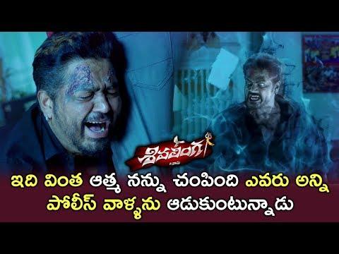 Shakthi Soul Enters In Ritika's Body - Shakthi Soul Wants To Know - 2018 Telugu Movie Scenes
