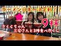 大つけ麺博10周年企画 ラーメン日本一決定戦!!第三陣 三宅さん、さくらちゃんと9杯全店制覇