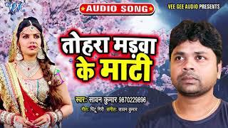 दर्द भरा सोंग #Sawan Kumar II तोहरा मड़वा के माटी II Tohra Madawa Ke Matti I 2020 Sad Song