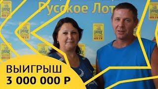 Столото представляет   Победители Русского лото семья Самсоновы   Выигрыш 3 000 000 рублей