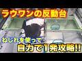 【クレーンゲーム】#230 ラウワンの反動台 自力で攻略!! ねじれを利用して1発ゲット!! UFOキャッチャー 攻略