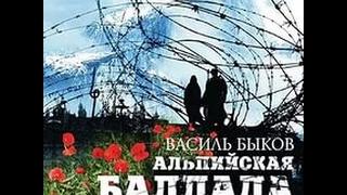 Альпийская баллада - фильм о ВОВ