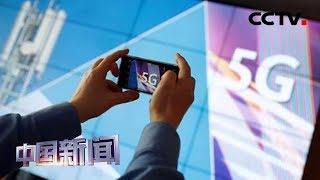 [中国新闻] 中国正式发放5G商用牌照 专家:技术优势领先 市场需求巨大 | CCTV中文国际