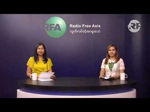 RFA Burmese Program April 1, 2018