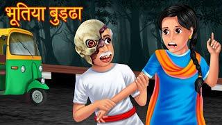 भूतिया बुडढा | Horror Story | Hindi Stories | Kahaniya in Hindi | Latest Hindi Stories 2020 | Kahani
