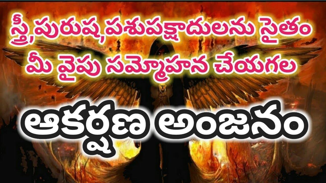 ఆకర్షణ అంజనం| How To Attract Anyone In Telugu | How To Vashikaran Mantra |  Tantra Shastra Wonders