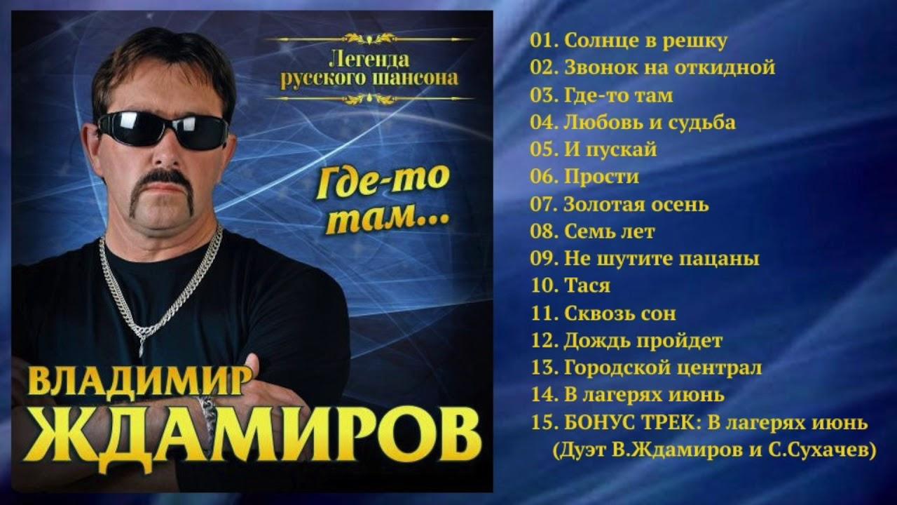Где-то - Премьера! Там Владимир Ждмиров   ждамиров видео концерт все песни смотреть альбом