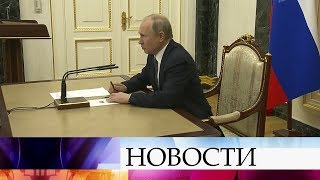 Владимир Путин провел совещание с членами Совета безопасности РФ.