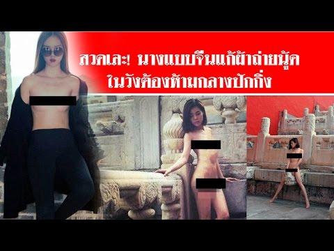 สวดเละ! นางแบบจีนแก้ผ้าถ่ายนู้ด ในวังต้องห้ามกลางปักกิ่ง #สดใหม่ไทยแลนด์ ช่อง2