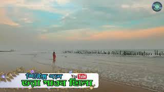 Tekka Raja Badsha Bhora Sawan Chilo Song