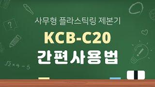 KCB-C20 플라스틱링 제본기 사용법