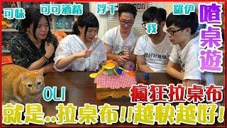【喳桌遊#48】拉桌布?可可酒精教你翻桌子XD《瘋狂拉桌布》 thumbnail