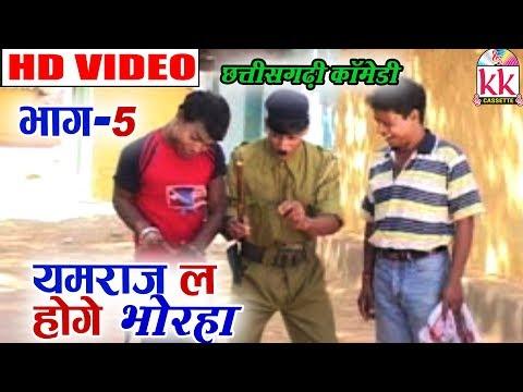 Hemlal Kaushal,Santosh Nishad,Upashna Vaishnav   CG COMEDY Video   Yamraj La Hoge Bhorha (Scene 5)