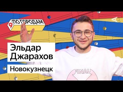 ПО ГОРОДАМ –Эльдар Джарахов и Новокузнецк (#9)