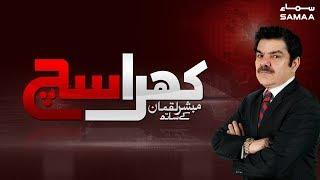 Halala Kese Hota Hai? Kia Iska doosra Hal Hai? | Mubasher Lucman | Khara Sach | 26 June 2019