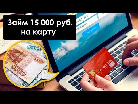 Как взять займ 15000 рублей на карту срочно и без отказа?
