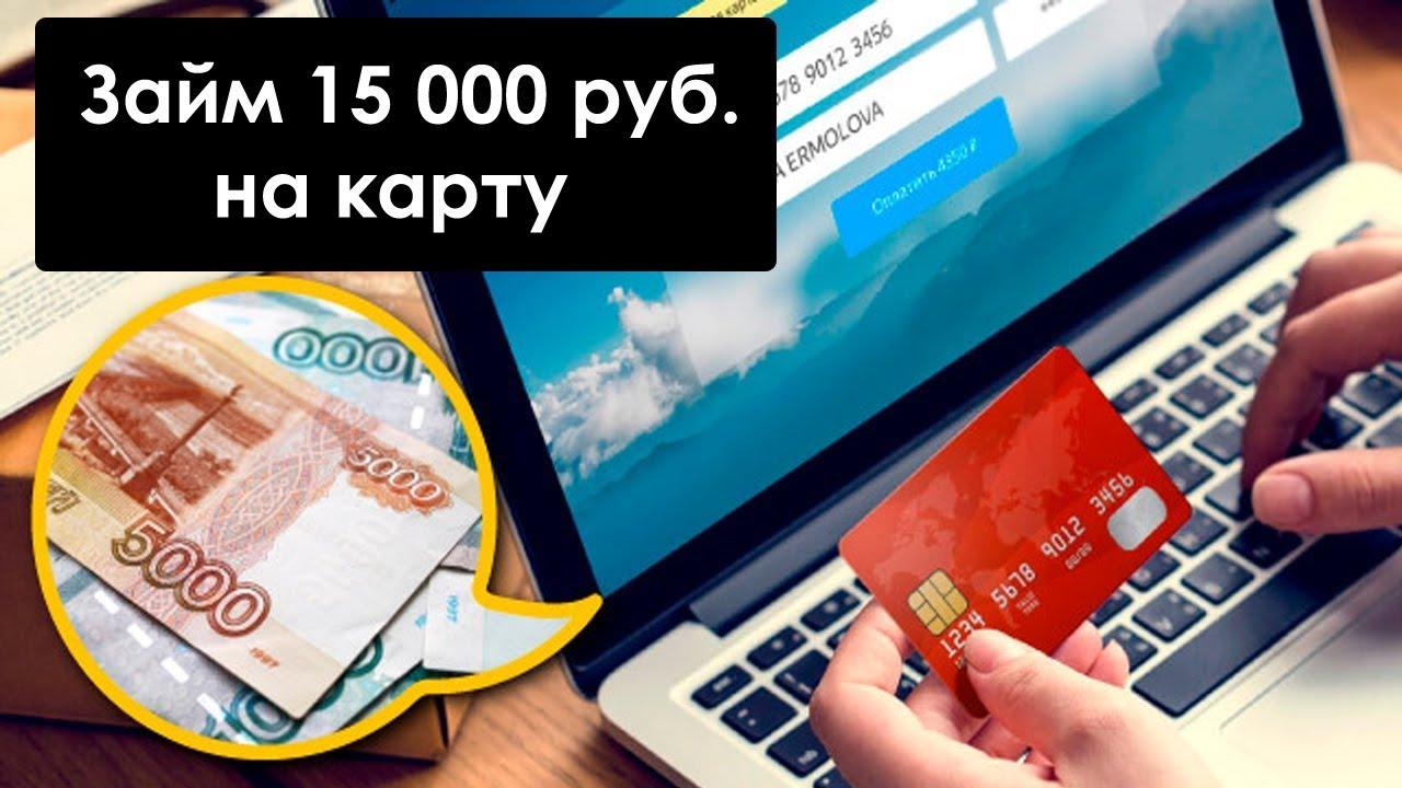 15000 рублей взять в кредит микрофинансовая организация микрокредит